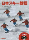 日本スキー教程 〔2014〕/全日本スキー連盟【2500円以上送料無料】