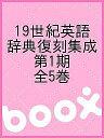 語學辭典 - 19世紀英語辞典復刻集成 第1期 全5巻