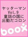 ヤッターマン Vol.9 童話の国に出動だコロン【2500円以上送料無料】