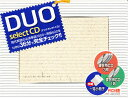 CD DUO「デュオ」セレクト【2500円以上送料無料】