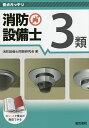 消防設備士3類/消防設備士問題研究会【2500円以上送料無料】