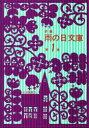 新編 雨の日文庫 1 20冊セット【2500円以上送料無料】