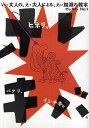 書, 雜誌, 漫畫 - オレキバ いゝ大人の、えゝ大人による、えぃ加減の雑本 No.1【2500円以上送料無料】
