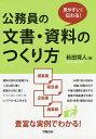 公務員の文書・資料のつくり方 見やすい!伝わる!/