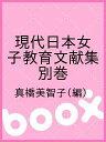 現代日本女子教育文献集 別巻/真橋美智子【2500円以上送料無料】