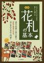 マンガで覚える図解花札の基本/山本茂【合計3000円以上で送料無料】
