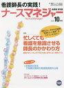 月刊ナースマネジャー 第16巻第8号(2014年10月号)