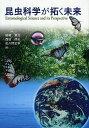 昆虫科学が拓く未来/藤崎憲治【合計3000円以上で送料無料】