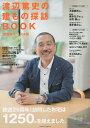 【100円クーポン配布中!】渡辺篤史の建もの探訪BOOK 25周年スペシャル版