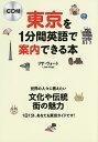 外語, 學習參考書 - 【100円クーポン配布中!】東京を1分間英語で案内できる本 世界の人々に教えたい文化や伝統 街の魅力 1日1分、あなたも東京ガイドです!/リサ・ヴォート