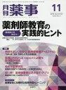 月刊薬事 2014年11月号【雑誌】【2500円以上送料無料】