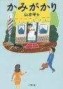 かみがかり/山本甲士【合計3000円以上で送料無料】