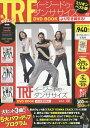 DVD BOOK TRF イージー・ドゥ・ダンササイズ より引き締まる!【2500円以上送料無料】