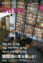 韓国語学習ジャーナルhana Vol.04/hana編集部【2500円以上送料無料】