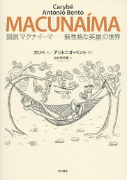 図説「マクナイーマ−無性格な英雄」の世界/カリベ/アントニオ・ベント/谷口伊兵衛【2500円以上送料無料】