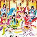 【後払いOK】【2500円以上送料無料】〔予約〕タイトル未定(初回限定盤B)(DVD付)/SKE48