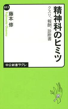 精神科のヒミツ クスリ、報酬、診断書/藤本修【2500円以上送料無料】