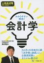 わかりやすい解説!会計学/島村隆太【2500円以上送料無料】