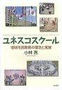ユネスコスクール 地球市民教育の理念と実践/小林亮【2500円以上送料無料】