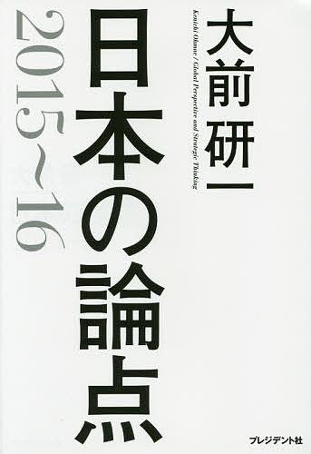 日本の論点 Global Perspective and Strategic Thinking 2015〜16/大前研一【2500円以上送料無料】