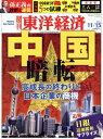 週刊東洋経済 2014年11月15日号【雑誌】【2500円以上送料無料】