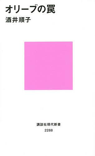 オリーブの罠/酒井順子【2500円以上送料無料】