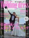 The Wedding dress No.03(2014)【2500円以上送料無料】