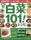 白菜101!レシピ【2500円以上送料無料】