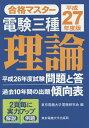 電験三種理論 平成27年度版/東京電機大学電験研究会