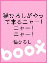 猫ひろしがやって来るニャー!ニャー!ニャー!/猫ひろし【2500円以上送料無料】