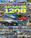 日本ののりもの大図鑑1208 人気ののりものから珍しいのりものまで、のりもの大集結!【2500円以上送料無料】