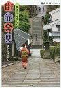 一度は行ってみたい街並発見 美しい日本の町64/瀧山幸伸/旅行【合計3000円以上で送料無料】