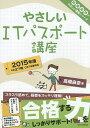 やさしいITパスポート講座 2015年版/高橋麻奈【合計3000円以上で送料無料】