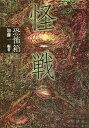 【店内全品5倍】怪戦/加藤一【3000円以上送料無料】