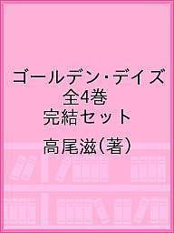 【店内全品5倍】ゴールデン・デイズ 全4巻 完結セット/高尾滋【3000円以上送料無料】
