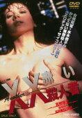 Another XX ダブルエックス 赤い殺人者/夏樹陽子【2500円以上送料無料】