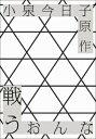 【最大500円クーポン配布中!】戦う女【後払いOK】【2500円以上送料無料】【05P11Apr15】