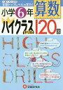 算数ハイクラスドリル120回 小学6年/小学教育研究会【2500円以上送料無料】