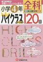 全科ハイクラスドリル120回 小学4年/小学教育研究会【2500円以上送料無料】