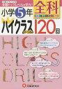 全科ハイクラスドリル120回 小学5年/小学教育研究会【2500円以上送料無料】