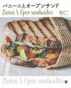 パニーニとオープンサンド サクッ!とおいしいパニーニとオープンサンド/浅本充【2500円以上送料無料】