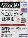 日経ビジネスアソシエ 2015年1月号【雑誌】【2500円以上送料無料】