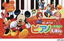 はじめてのピアノえほん ディズニー&クラシック名曲 2〜6さい/講談社/ディズニー【2500円以上送料無料】