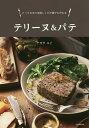 テリーヌ&パテ とっておきの本格レシピが誰でも作れる/ナガタユイ【2500円以上送料無料】