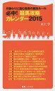 必中!競馬攻略カレンダー 月替わりに読む馬券の絶対ルール 2015/水上学【2500円以上送料無料】