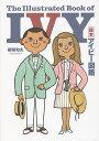 絵本アイビー図鑑/穂積和夫【合計3000円以上で送料無料】