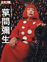 草間彌生 芸術の女王/建畠晢【合計3000円以上で送料無料】