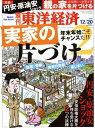 週刊東洋経済 2014年12月20日号【雑誌】【2500円以上送料無料】