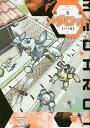 メダロット イッキ編2 新装版/ほるまりん【2500円以上送料無料】