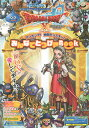 ドラゴンクエスト10オンラインアンルシア!仲間モンスター!みんなでとつげきBOOK Wii・Wii U・Windows・dゲーム・ニンテンドー3DS版【2500円以上送料無料】
